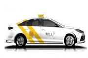 플랫폼 택시, 보다 젊고 스마트해집니다.