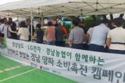 LG전자 창원공장, 경남 양파소비촉진 캠페인 동참