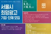 서울시, 공익단체·소상공인 무료광고 해준다…10.11까지 신청접수