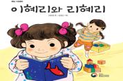 """""""소리로 읽어요"""" 통일 그림동화 '이혜리와 리혜리' 소리책〔오디오북〕을 제작하였습니다."""
