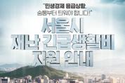 '서울시 재난긴급생활비' 30일부터 신청… '온라인 5부제' 시행