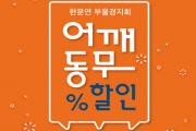 경남문화예술회관, 문화 나눔 '어깨동무 할인' 시작