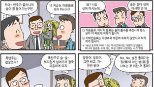 [정책만화] 건전한 음주습관 119로 실천하세요!