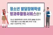 취미‧직업교육‧자립준비…서울시 '발달장애학생 방과 후 활동서비스' 시작