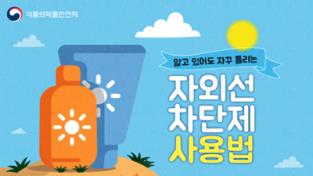 여름철 피부 건강 지키는 자외선 차단제 사용법