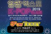 영광군, 엑스포 K-POP 콘서트 개최