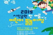 부산시민공원에서 물총축제와 물놀이장 무료로 즐기자~