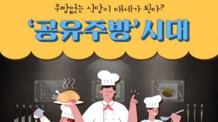 주방 없는 식당이 대세가 된다?…'공유주방' 시대