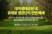 부산시, 대저생태공원 내 유채꽃 경관단지 전면 폐쇄
