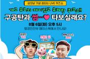 """""""제1회 섬의 날 기념, '썸타는 퀴즈쇼' 온라인 생방송 진행"""