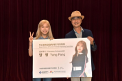 'BJ 양팡' 부산문화관광축제조직위 홍보대사 위촉