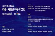 제1회 경상남도 리틀․사회인 야구 리그전 개최