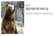 서울대공원, 집에서 만나는 동물 이야기 - 동물에 대한 흔한 오해들 '별별 리스트'