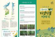 전국을 대표하는 봄 자생식물…국립생태원에서 만난다