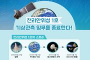 천리안위성 1호, 9년간의 기상관측 여정 종료