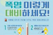 폭염 대비 취약계층 '안전한 여름나기' 지원한다