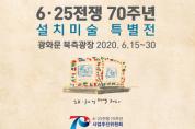 '대한민국과 22개 유엔참전국 어린이들의  평화의 꿈, 그림에 담다'