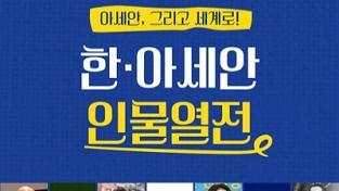 한국을 넘어 아세안으로 간 사람들은 누가 있을까?