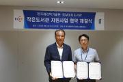 한국세라믹기술원, 동네 '작은도서관' 지원 나서… 경남대표도서관과 업무협약 체결