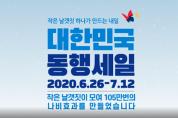 '선한 날갯짓' 모여 '백만 나비효과' 이뤄