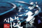경남문화예술회관 2019년 하반기  그레이트시즌 티켓오픈