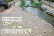 서울시설공단,'청계톡톡'인스타그램 이벤트 참여하고 경품 받으세요!