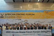 아프리카 하늘로 한국 드론 뜬다