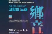 조선족 예술단이 지켜온 고향의 음악, 한국에 퍼진다