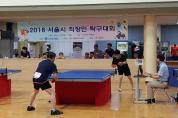 서울시,직장인 위한 「 탁구·배드민턴 대회」참가자 모집