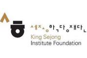 전 세계 180개 세종학당에서 한국을 만나요