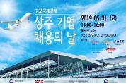 김포공항에서 '공항 상주기업 채용의 날' 개최
