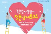 경상남도, 6월 22일 '두근두근 사랑찾기 청춘남녀 토크쇼' 개최...6월 14일까지 접수