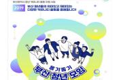 부산청년 옹기종기 모여라!, 「청년 커뮤니티 활동지원 사업」 참가팀 모집