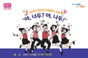 """부산시 자원봉사센터의 「2019년 청소년 자원봉사 교육」 -  """"자원봉사? '야, 너두? 야, 나두!' 같이 가자"""""""
