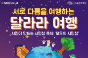 """""""도심 속 여름휴가 즐기자""""서울시, 26~28일'시민청 이색축제'"""