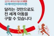 부산시, 2019 국제어린이마라톤 개최