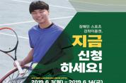 [문화체육관광부] 7월부터 장애인 스포츠강좌이용권 월 8만 원 시범 지원