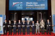 중견기업 수출상담회, 「월드클래스 프로덕트쇼 2019」 개최