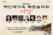 백인제가옥에서 만나는 감동‥ 서울역사박물관, 제12회 북촌음악회 개최