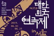 국내 최대 규모 연극축제 <대한민국연극제> 서울에서 첫 개최