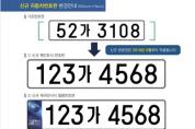 신규 자동차번호판 이렇게 바뀝니다.