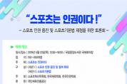 """""""스포츠는 인권이다!"""", 스포츠혁신위원회 토론회 개최"""