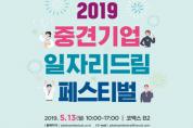 """좋은 일자리의 보고, """"중견기업 일자리드림 페스티벌"""" 개최"""