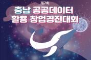 제7회 충청남도 공공데이터 활용 창업경진대회 개최 안내
