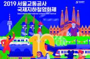 '90초의 영상미학'제10회 국제지하철영화제 공모 시작