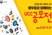 [병무청]병무청, 제1회 공정병역 손수제작물(UCC)공모전 개최