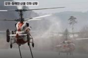 강원·동해안 산불 진화 상황