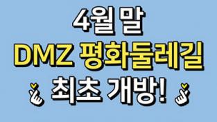 4월 말부터 'DMZ 평화둘레길' 최초 개방