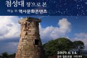 첨성대 창(窓)으로 본 하늘 위 역사와 문화