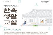 서울시, 매주土 2019 시민한옥학교「한옥생활교실」개최